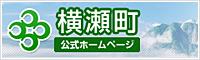 横瀬町ホームページ
