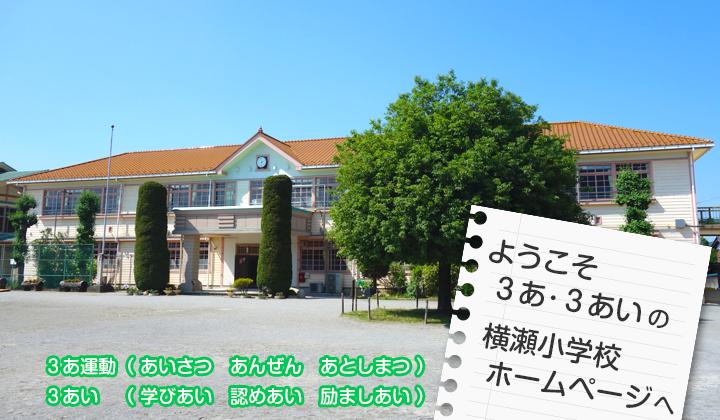 横瀬町立横瀬小学校
