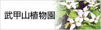 武甲山植物園