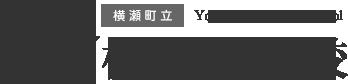 横瀬町立横瀬中学校